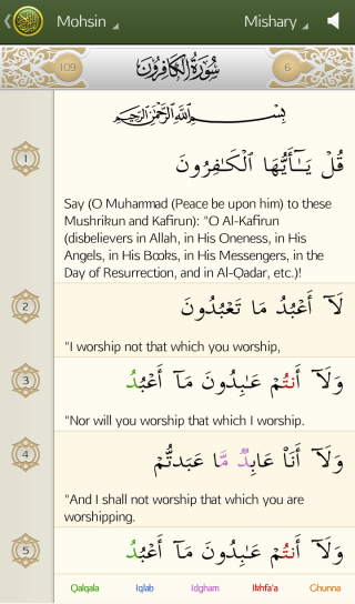 I Qur'an - Tampak Dalam